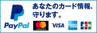 ペイパル - あなたのカード情報、守ります。|Mastercard,VISA,American Express,JCB