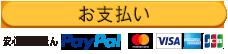 ペイパル|Mastercard,VISA,American Express,JCB|安心・かんたん|お支払い