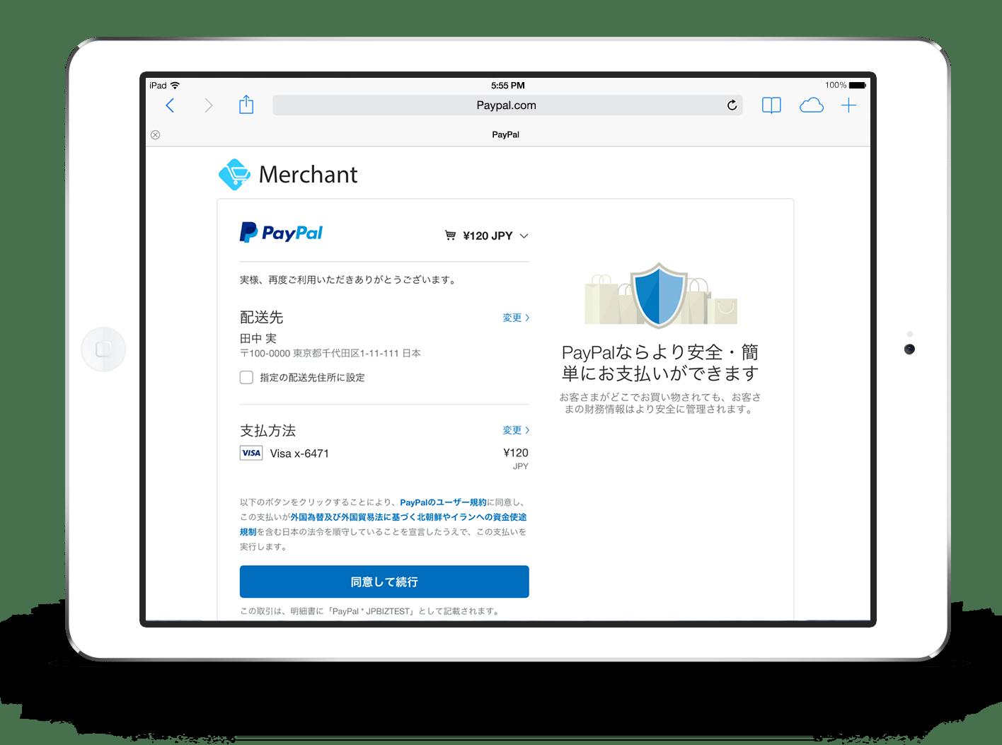 住所やクレジットカードの変更・追加画面
