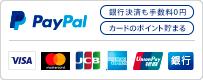 ペイパル|銀行決済も手数料0円、カードのポイント貯まる|VISA,Mastercard,JCB,American Express,UnionPay,銀行
