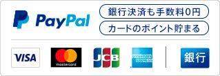 ペイパル|銀行決済も手数料0円、カードのポイント貯まる|VISA,Mastercard,JCB,American Express, 銀行