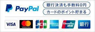 ペイパル|銀行決済も手数料0円、カードのポイント貯まる|VISA, Mastercard, JCB, American Express, Union Pay, 銀行