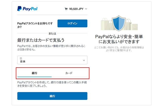 購入手続き画面でPayPal(ペイパル)を選択し、決済画面へ飛びます。画面下の[銀行]または[カード]のタブをタップ
