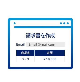 (売り手)専用画面から請求書を作成
