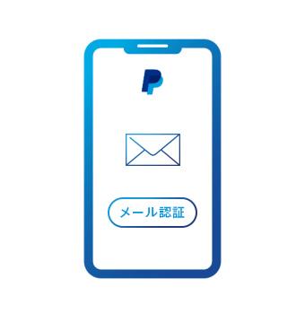 STEP 3 メールアドレスを認証