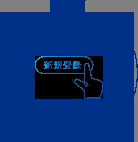 step1 パーソナル(個人)アカウントを開設