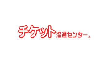 チケット流通センター ロゴ