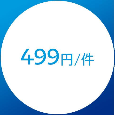 400円/件