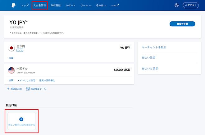 Step 4-1 アカウントにログインし、画面上部の[入手金管理]→[銀行口座の登録]をクリック。