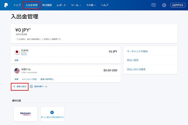 [入出金管理]→[通貨の管理]をクリック