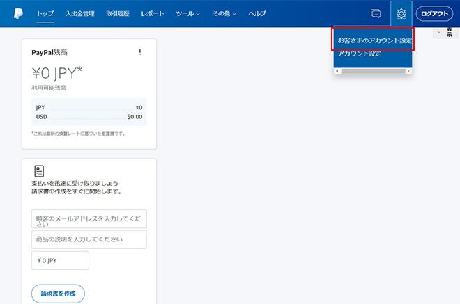 [アカウント設定]→[プロフィール設定]をクリック