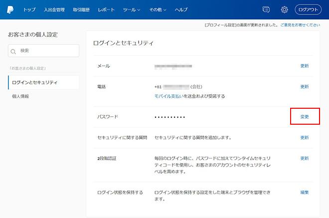 [事業情報]→パスワード セキュリティに関する質問欄の[変更]をクリック