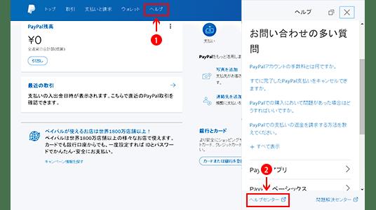ペイパルアカウントにログイン後→[ヘルプ]→[ヘルプセンター]の順にタップ