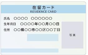 在留カード(外国籍の方)