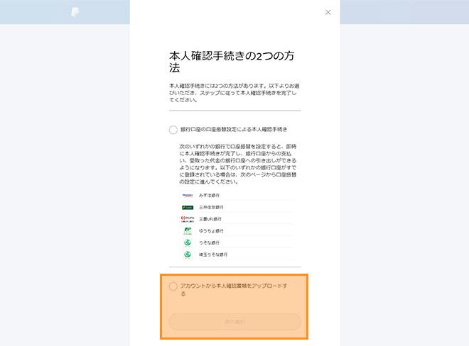 書類のアップロードによる本人確認手続きをご希望の方は、画面下の[アカウントから本人確認書類をアップロードする]をクリックして、[次へ進む]をクリックします。