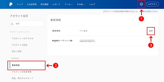 Step 1 アカウントにログイン後、画面左上のアイコンから[アカウント設定」→[事業情報]→[更新]をクリック