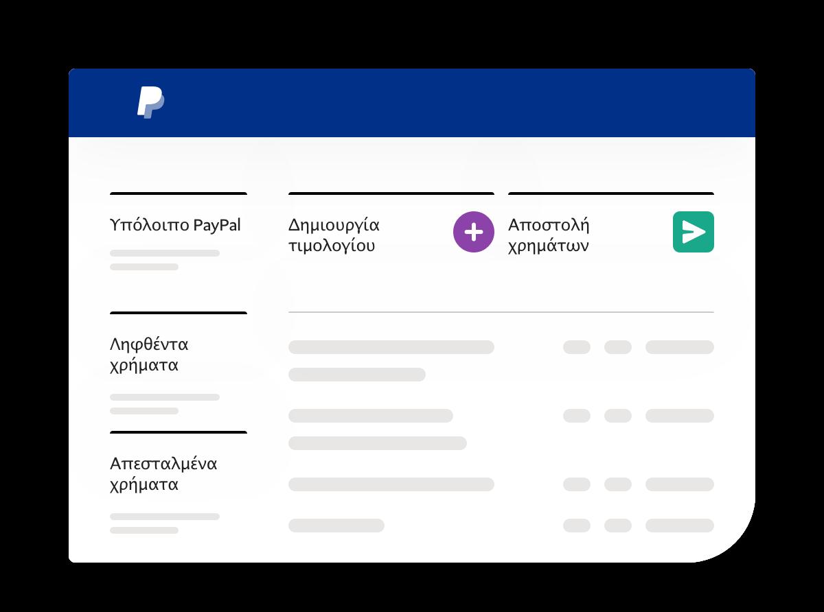 Στιγμιότυπο οθόνης από την εφαρμογή που δείχνει το υπόλοιπο, τα εισερχόμενα χρήματα, τα εξερχόμενα χρήματα και τους συνδέσμους δράσης.