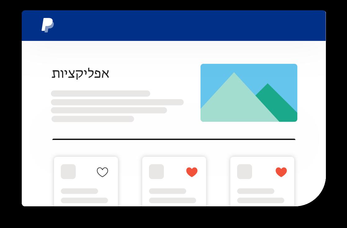 צילומי מסך של מרכז האפליקציות.