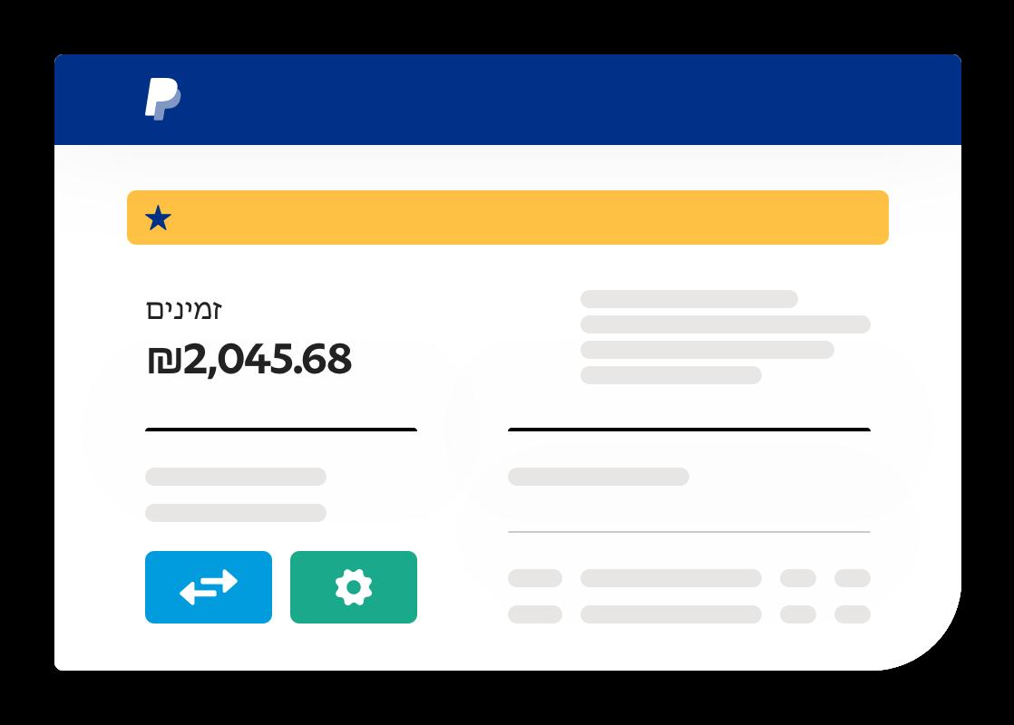 צילום מסך מהאפליקציה המציג את הכסף הזמין.