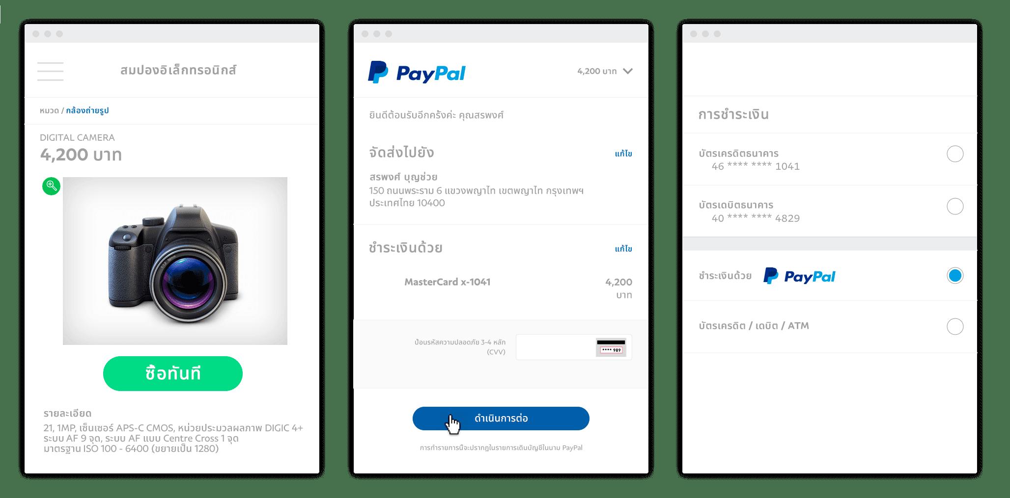 add-payment-method-setup