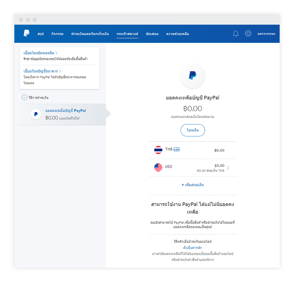 link-bank-account