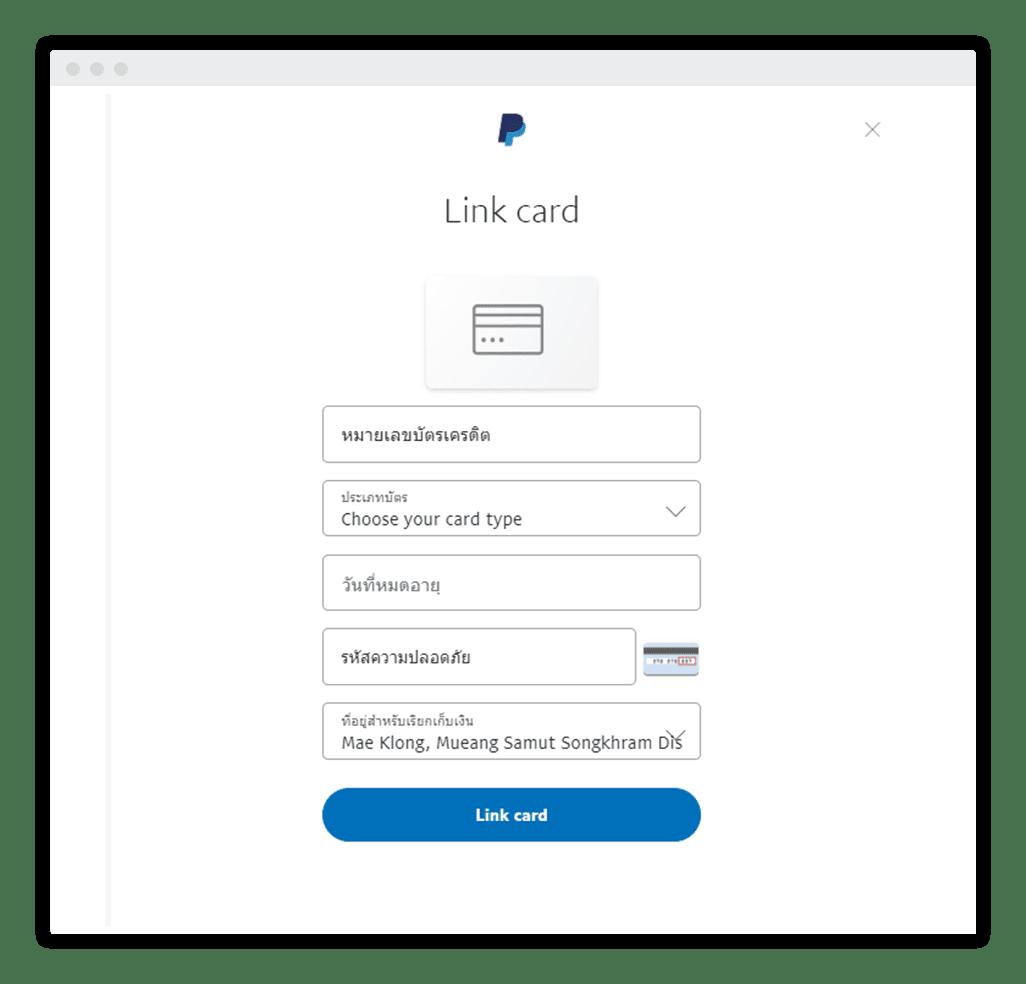 link-a-card